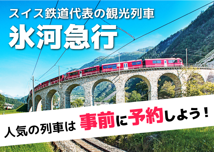 スイス鉄道代表の観光列車氷河急行