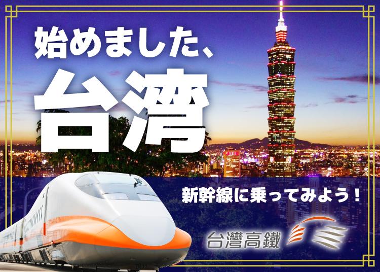 始めました、台湾