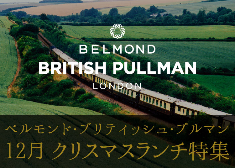 BELMOND BRITISH PULLMAN LONDON クリスマスランチ特集
