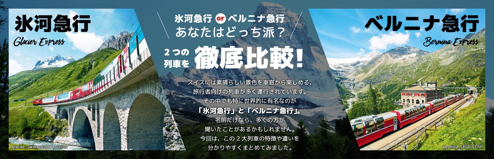 氷河急行の画像 p1_29